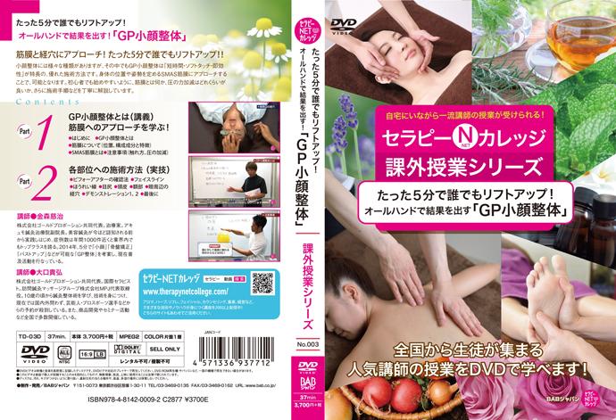 教習DVDのカバー写真