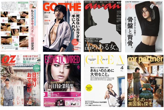 当院が紹介された様々な雑誌のカバー写真